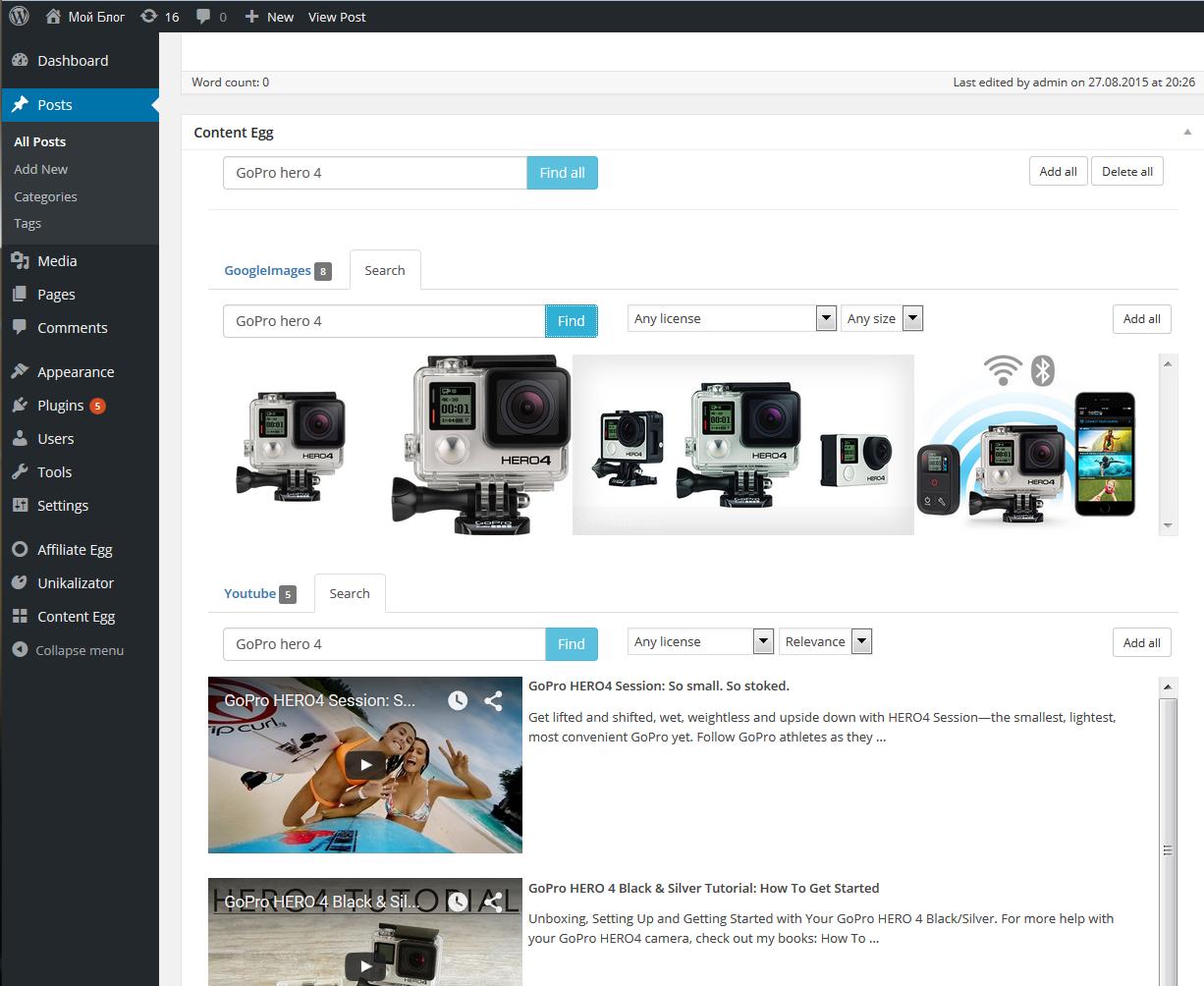 Content Egg Download Free Wordpress Plugin 5