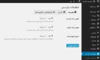 Parsi Date Download Free WordPress Plugin